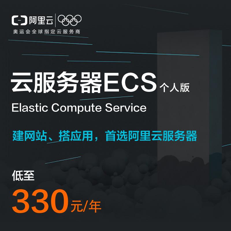 阿里云云服务器ECS-全民云计算/通用版/入门级/个人建站爆款主机