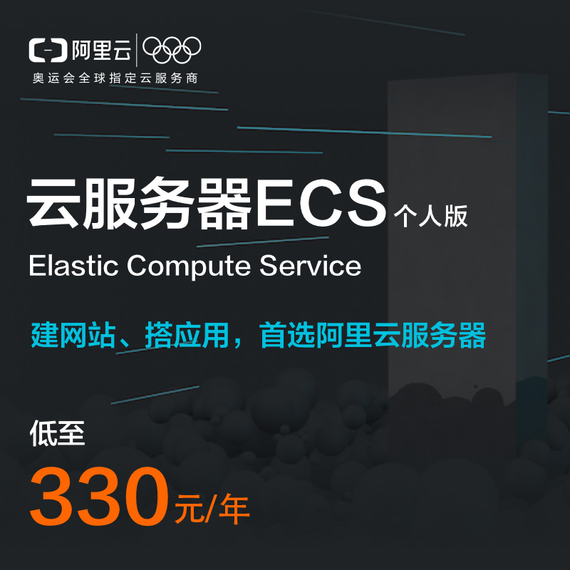 阿里云服务器 ECS 个人版